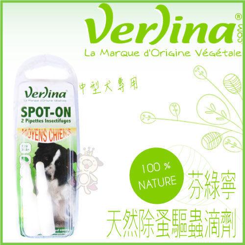 *WANG*《Verlina芬綠寧》天然除蚤驅蟲滴劑-中型犬專用