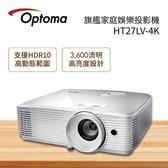 【免運送到家+24期0利率】OPTOMA 奧圖碼 旗艦家庭娛樂投影機 單槍投影機 HT27LV-4K