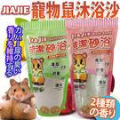 【zoo寵物商城】佳潔》寵物鼠專用沐浴沙...