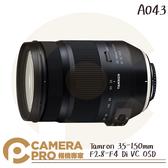 ◎相機專家◎ Tamron 騰龍 35-150mm F2.8-F4 Di VC OSD A043 變焦 望遠鏡頭 公司貨
