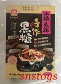 sns 古早味 黑糖 台灣手作黑糖(山楂烏梅)黑糖茶磚 黑糖塊 210公克 產地 台灣
