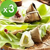 樂活e棧-包心冰晶Q粽子-紅豆2包、抹茶1包(6顆/包,共3包)