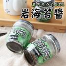 日本 安田食品 岩海苔醬 70g 海苔醬 海苔罐 調味醬 醬料 配飯 配粥 稀飯