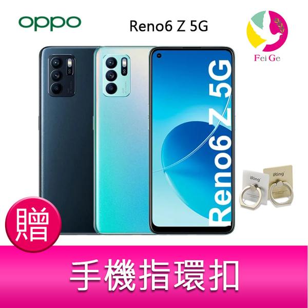 分期0利率 OPPO Reno6 Z 5G (8G/128G) 6.4吋 三主鏡頭 智慧手機 贈『手機指環扣 *1』