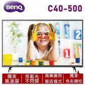 【BenQ】40吋低藍光LED液晶顯示器(C40-500)