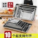 不銹鋼盤子托盤長方形涼菜盤餐盤菜盤餃子盤家用魚盤商用燒烤方盤