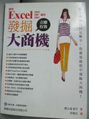 【書寶二手書T1/電腦_QIH】使用Excel中發掘大商機(附光碟)_間久保恭子