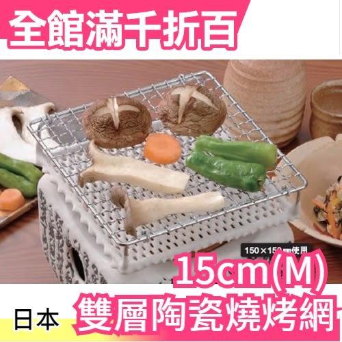 【小福部屋】日本丸十金網 直火用 金屬陶瓷雙層燒烤網 15cm(M) 中秋節烤肉燒肉BBQ【新品上架】