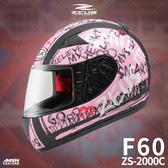 [安信騎士] ZEUS 瑞獅 2000C F60 消光黑粉 小帽殼 安全帽 小頭型 女性 小孩 適用