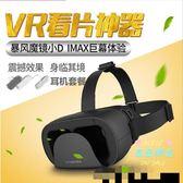 VR眼鏡 D XD-01虛擬現實智慧3D頭盔小M黑色小d