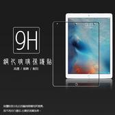 ▽Apple iPad Pro 12.9吋 2015 2017 鋼化玻璃保護貼 9H 平板 鋼貼 鋼化貼 玻璃膜 保護膜 耐刮