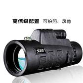 手機單筒望遠鏡高清高倍夜視非紅外演唱會大口徑兒童望眼鏡 週年慶降價