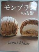 【書寶二手書T4/餐飲_XDI】蒙布朗的技術mont blanc(日文)_旭屋出版書籍編集部編