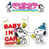 【愛車族購物網】SNOOPY史奴比BABY IN CAR後窗搖擺警示牌