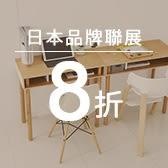 日本品牌聯展特惠8折  ideaco X like-it