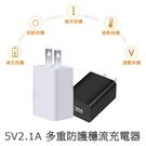 順悅 SUNYES 5V2.1A足瓦穩流USB充電器(蘋果/安卓通用)