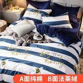 【限時下殺79折】珊瑚絨冬季雙人床罩四件組兩用被套 可裝冬被