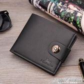 迷你韓版男款男士錢包短款放銀行的小錢包男個學生性青春少年折疊『新佰數位屋』