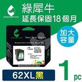 [Greenrhino 綠犀牛]for HP NO.62XL (C2P05AA) 黑色高容量環保墨水匣