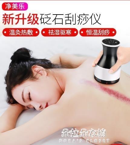 刮痧器 砭石溫灸儀按摩電動刮痧儀器疏通經絡刷家用 揉腹神器益生 元旦特惠