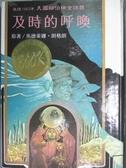 【書寶二手書T6/兒童文學_LDE】及時的呼喚_馬德萊娜‧朗格朗