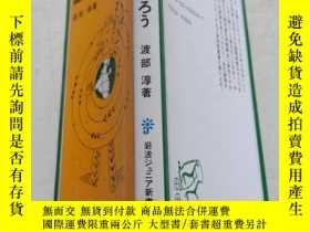 二手書博民逛書店國際感覺罕見渡 部 淳 日本原版Y14197 不會翻譯以圖為準 不會翻譯以圖為準 出版2