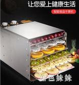 220V 烘干機 食品家用小型水果茶風干機食物蔬菜脫水機干果機 aj7409『黑色妹妹』
