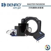 【七件式套組】Benro 百諾 MASTER FM1082M 方形濾鏡系統套組【公司貨】