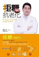 二手書博民逛書店《拒糖.抗老化: Dr.張大力日本美容若返研究美學》 R2Y ISBN:9789868837850