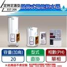 【C.L居家生活館】EST-20A 定時定溫型電熱水器(單相)
