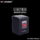 【EC數位】YINCHEM YC-240S V型接口電池 240W 16800mAH V-mount USB接口 小體積