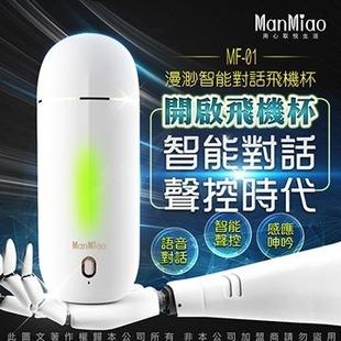 ManMiao MF-01 智能對話 3D雙穴聲控 姿態模擬吸盤 飛機杯★飛機杯罐
