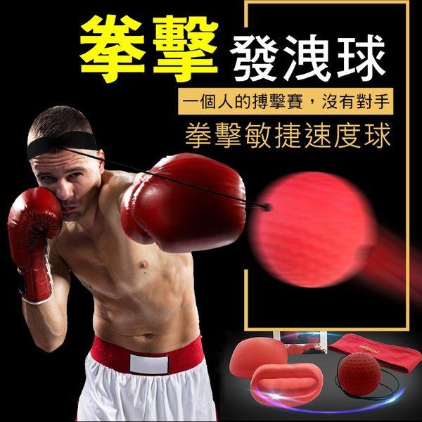 拳擊彈力球 發洩球 回力球 運動 拳擊 訓練 健身 頭戴式拳擊 反應球 速度球 生日禮物【A49】