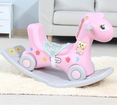 搖搖木馬 搖搖馬兒童木馬滑行玩具兒童寶寶生日禮物車幼兒搖椅兩用小jy【快速出貨八折搶購】