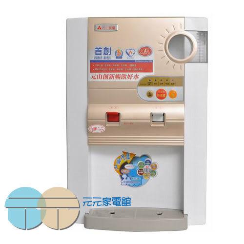 元山 10L蒸氣式溫熱開飲機 YS-899DW 免運 ^^ ~