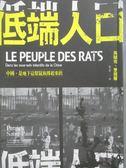 【書寶二手書T1/社會_OLT】低端人口-中國, 是地下這幫鼠族撐起來的_派屈克.聖保羅