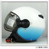【 ZEUS ZS 210C DD82  復古 飛行帽  瑞獅 安全帽 白/藍】內襯全可拆、免運費