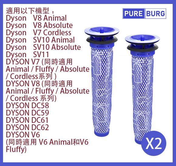 適用Dyson戴森V6 V7 V8 SV09 SV10 SV11 DC58 DC59 DC61 DC62前置濾心 (2入組)