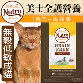 【🐱🐶培菓寵物48H出貨🐰🐹】Nutro美士》無穀低敏成貓(鴨肉+馬鈴薯)配方-14.0lbs/6.35kg (蝦)