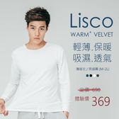 Lisco薄暖衣 男細圓領 內搭內刷毛 抗寒流 內衣 睡衣 衛生衣 發熱衣【FuLee Shop服利社】