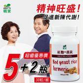 【明奕】紅麴+薑黃(30粒x5+2瓶)~可搭配二型膠原蛋白鯊魚軟骨瑪卡冬蟲夏草菌絲體使用