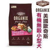 ◆MIX米克斯◆歐奇斯ORGANIX.有 機無穀小型犬10磅   (原幼母犬)