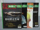 【書寶二手書T7/雜誌期刊_PLT】科學人_41~49期間_4本合售_暫時停止生命等