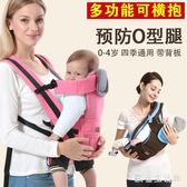嬰兒背帶  多功能背帶前抱式四季通用腰帶寶寶背袋腰凳兒童小孩坐凳 KB11063【歐爸生活館】