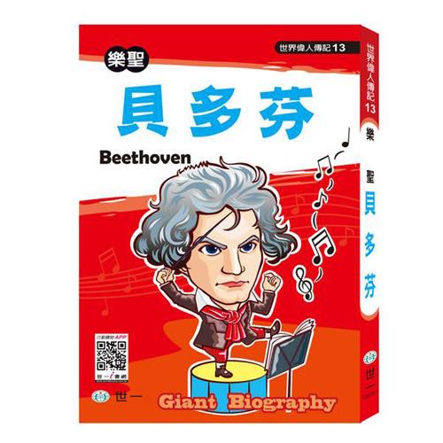 樂聖:貝多芬
