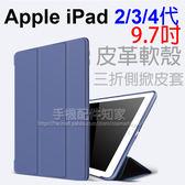 【皮革 Smart Cover】Apple iPad 2/3/4代 9.7吋 專用 三折側掀軟殼皮套/支架斜立/防摔耐刮-ZY
