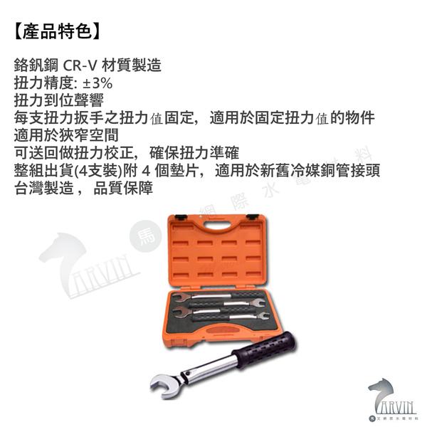 《百利世》新冷媒R410A專用 開口固定式扭力扳手組(固定扭力扭矩扳手) ★冷氣冷媒銅管接頭專用