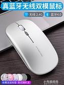 滑鼠辦公靜音筆記本電腦4.0無限女生可愛游戲超薄滑鼠【全館免運】