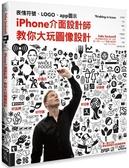 (二手書)iPhone介面設計師,教你大玩圖像設計: 從表情符號、LOGO、app圖示到路標..