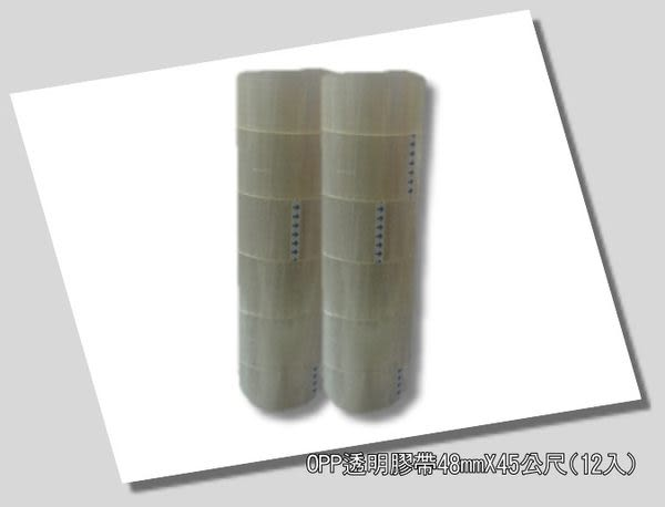 OPP透明膠帶48mm*45公尺(12入)--12入送1入(依此類推)